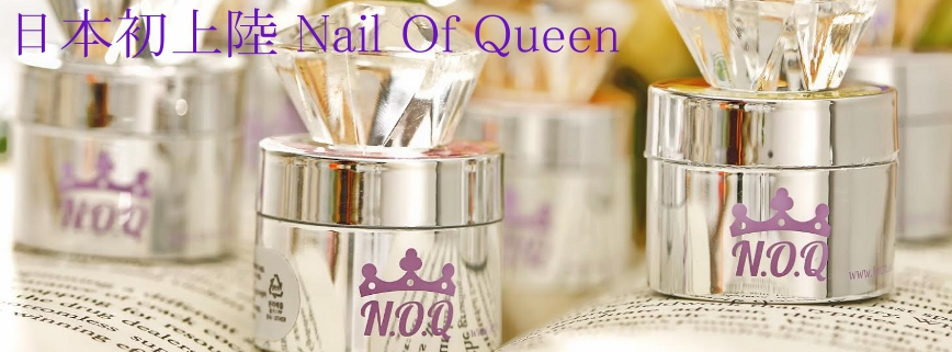 N.O.Q (Nail Of Queen)